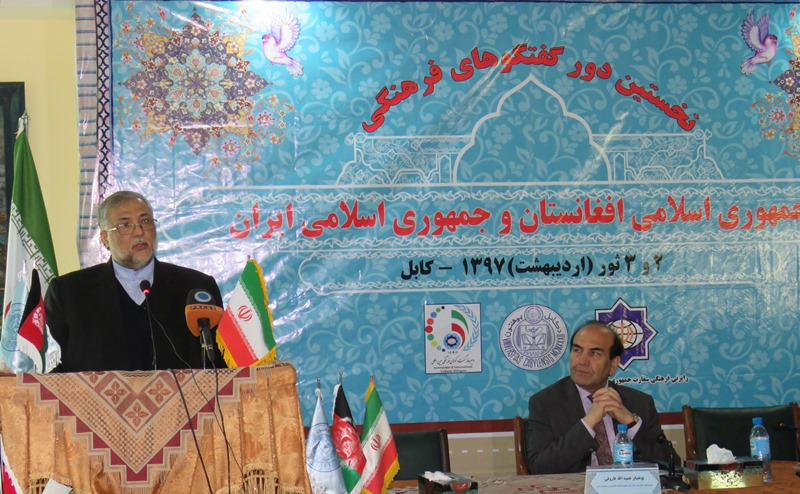 1st round of Iran-Afghanistan cultural dialogue begins