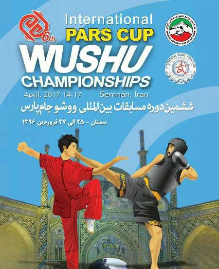 Iran to host Int'l Pars Cup Wushu Championships