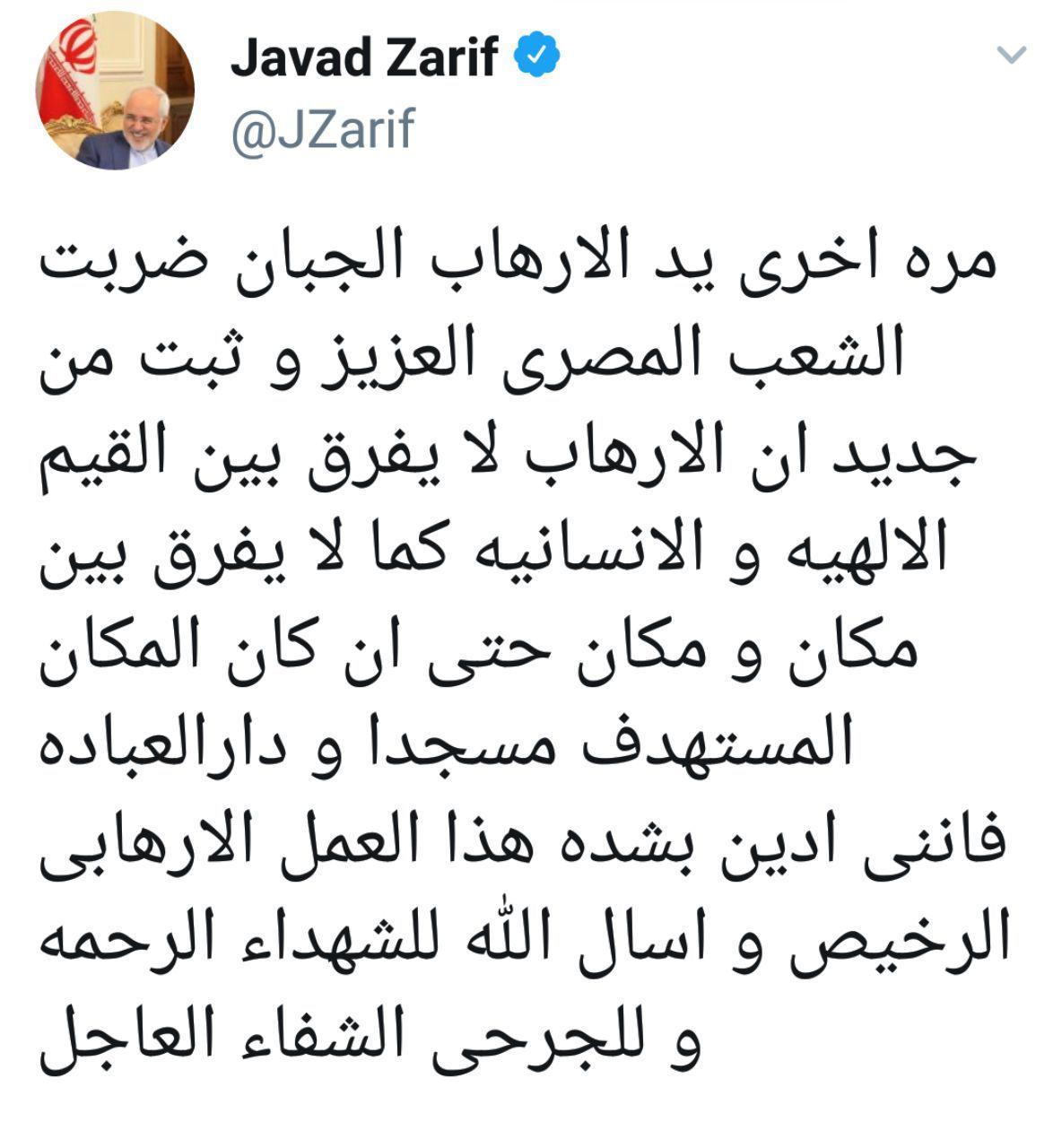 FM Zarif blasts terrorist attack in Egypt